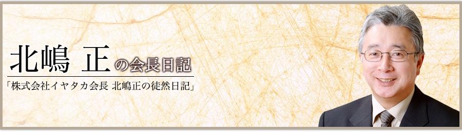 社長ブログのメイン画像